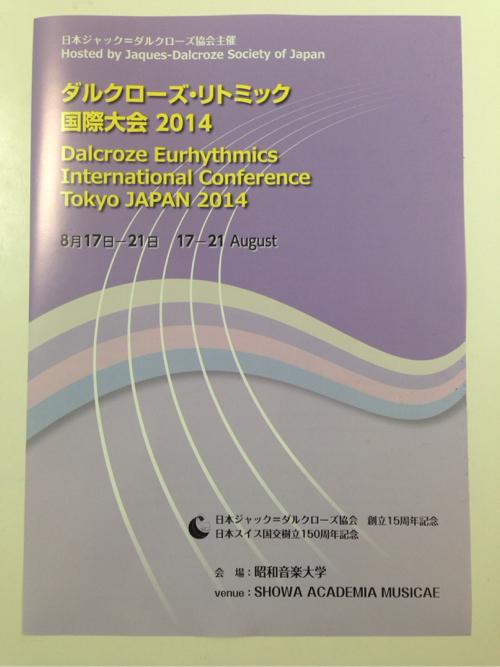 第3回 ダルクローズ・リトミック国際大会