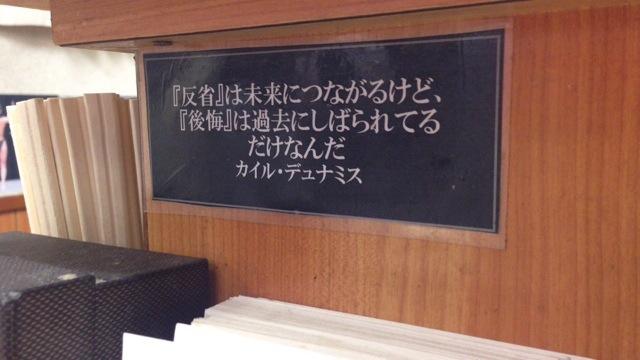 【本】日記の魔力、をよんで指導案の反省を次回につなげる!