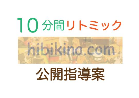 【10分間リトミック 公開指導案】第一回、更新しました(2014.4.6)。