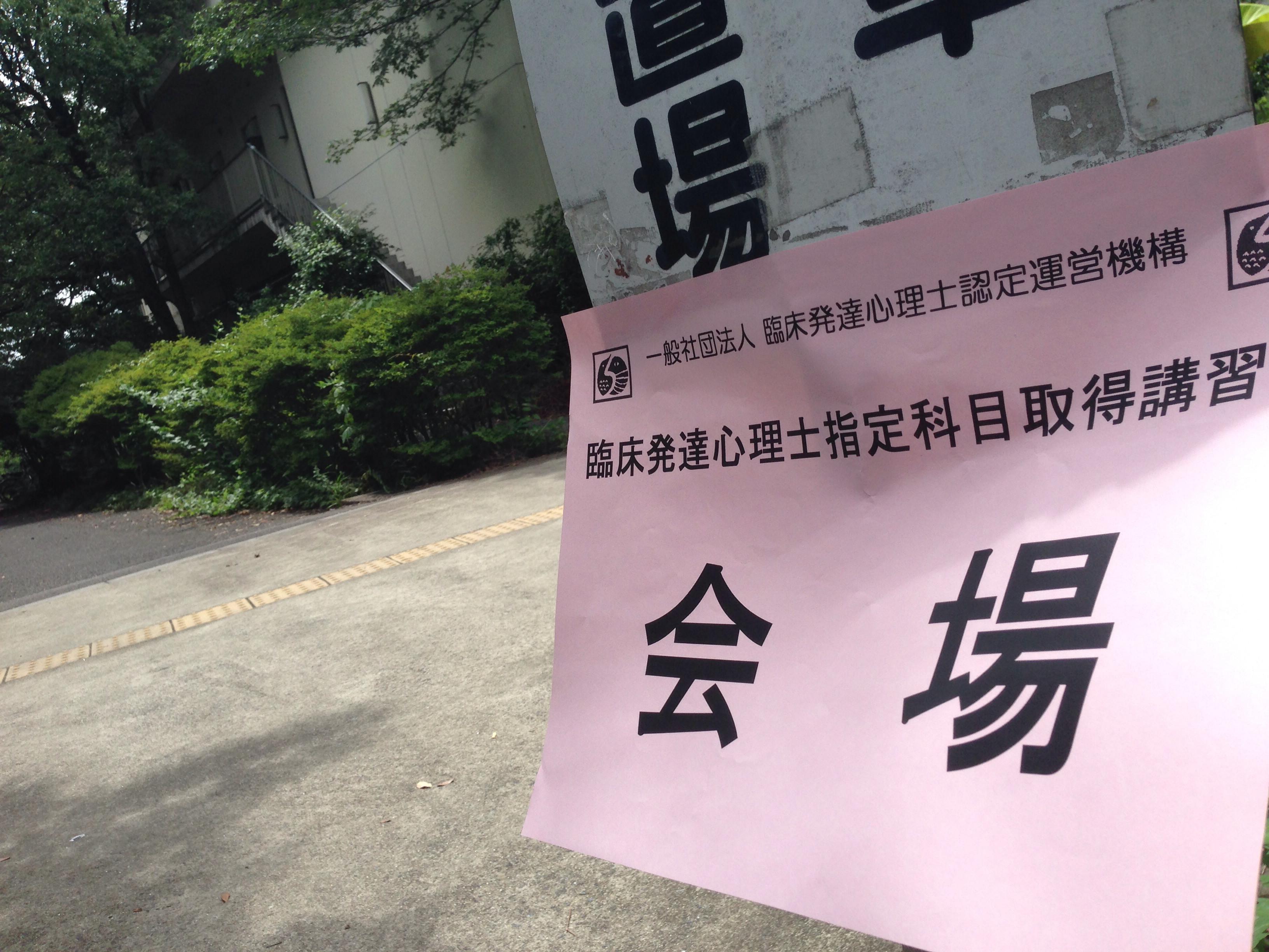 臨床発達心理士、京都へ4日間の指定科目取得講習へ行って来ました。